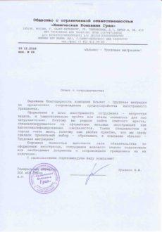 Гразион Н. В