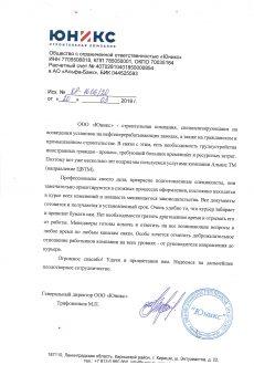 Трифоненков М.П.